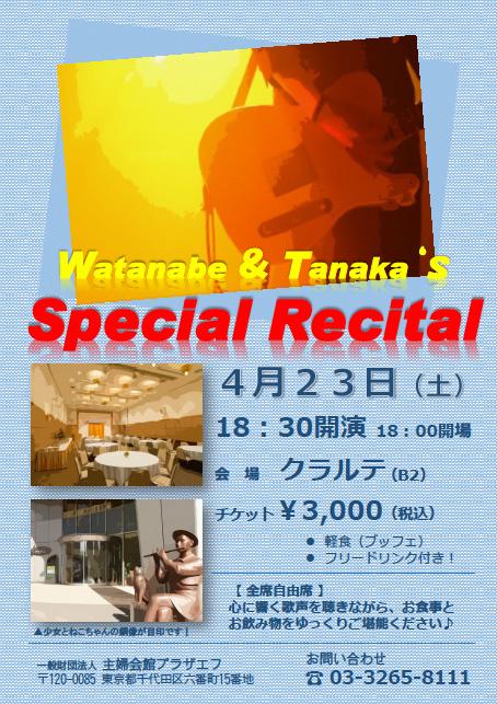 special recital