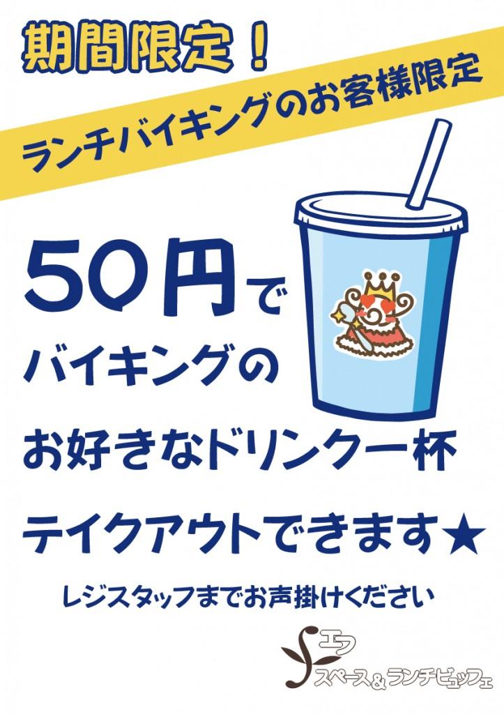 ドリンクテイクアウト50円!