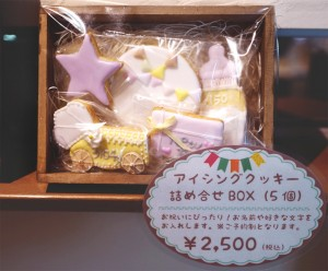 cookie_box