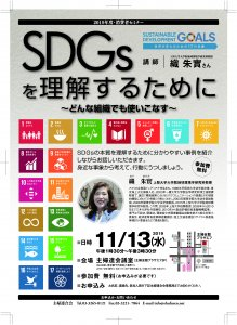 SDGs20191113-219x300