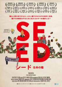 seed-213x300
