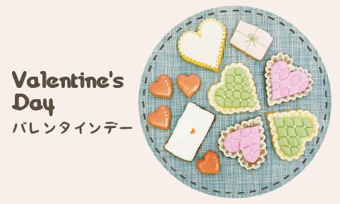 クッキー_バレンタイン