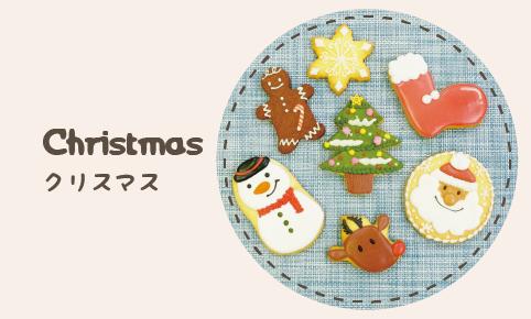 クッキー_クリスマス