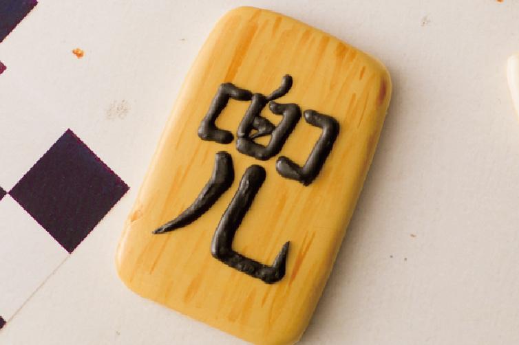 名入れクッキー(1枚)