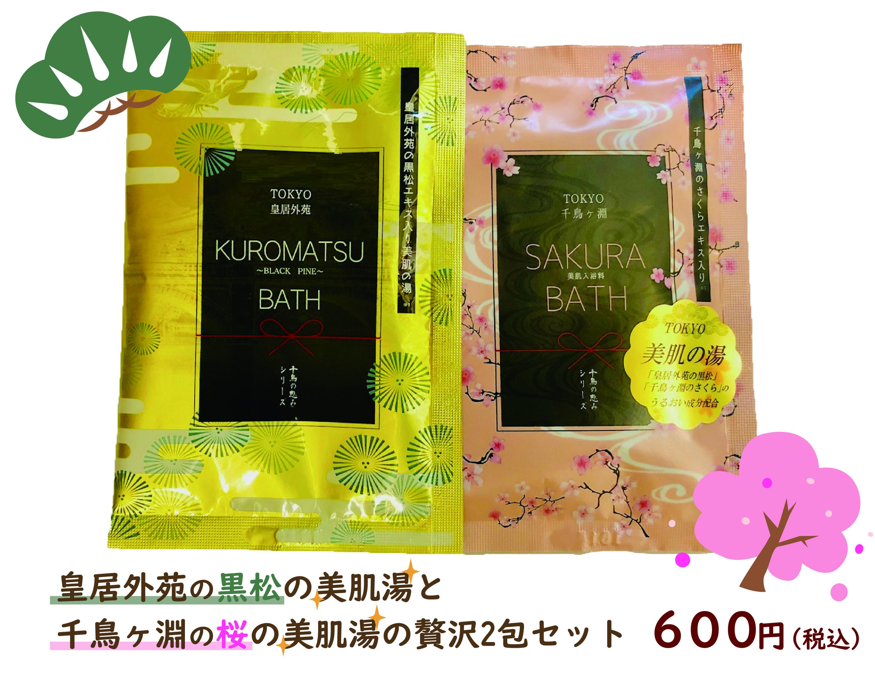 贅沢2包セット-01