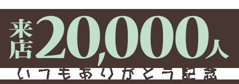2017_二万人達成