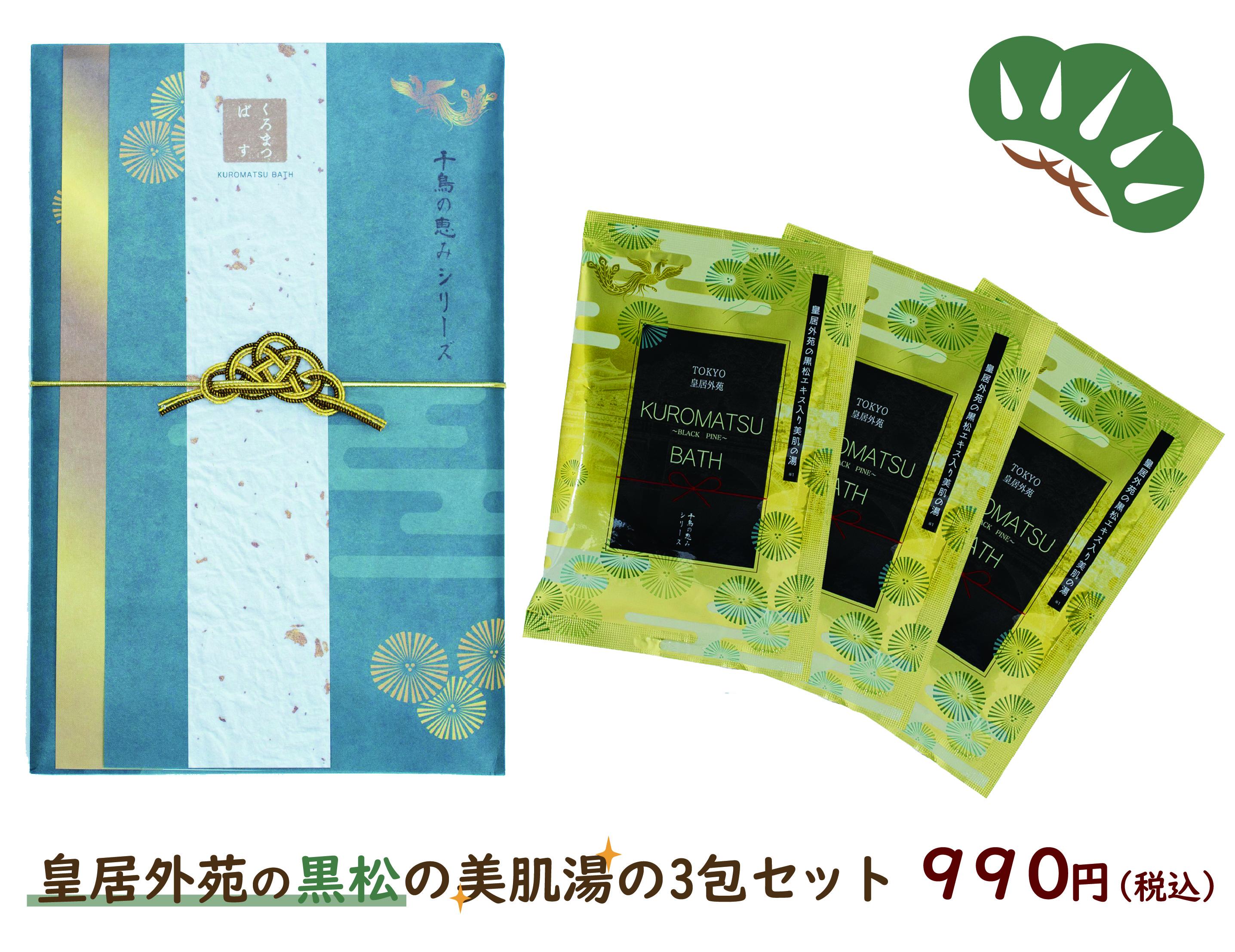 3包セット-01
