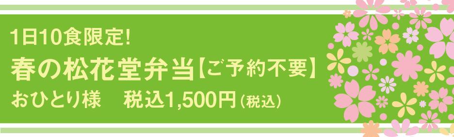 HPバナー_春の松花堂弁当