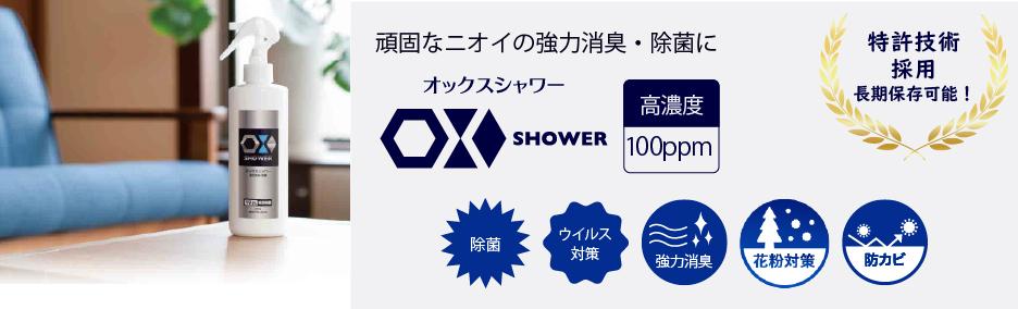 オックスシャワー