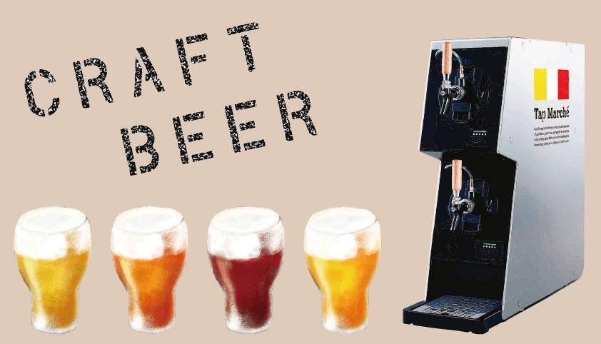 クラフトビールサーバー