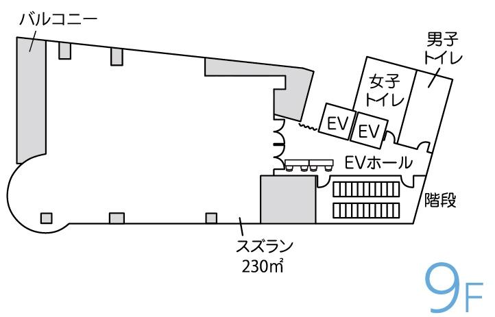 9階平面図